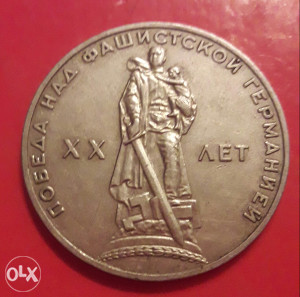 SSSR, Prigodna Rublja 1965.