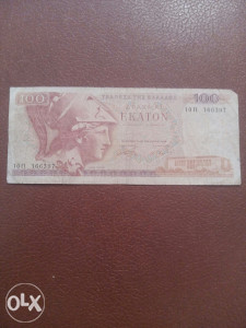 Novčanica Grčka