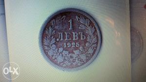Bugarska 1 lev 1925
