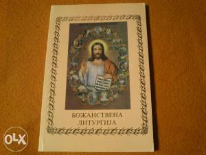 Božanstvena liturgija