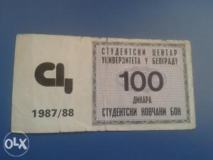 Studentski novčani bon 100 dinara