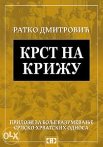 Krst na križu - Ratko Dmitrović
