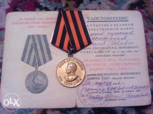 ORDEN (SSSR ZA POBJEDU PROTIV NJEMAČKE)