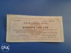 Novčani bon   SERBIA (GERMAN OCCUPATION WW2)