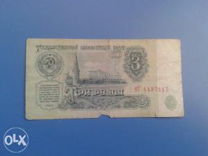 Novčanice RUSIJA