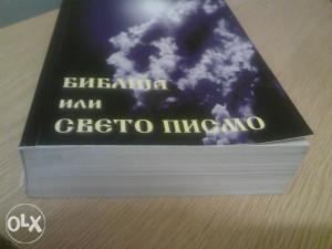 Biblija ili Sveto pismo