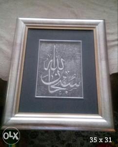 Levha- kaligrafija