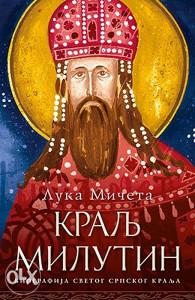 Knjiga: Kralj Milutin, pisac: Luka Mičeta, Književnost, Biografije