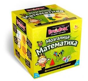 Knjiga: Mozgalica - Matematika, pisac: Grupa autora, Dječije knjige, Kreativna igra