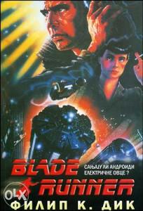 Knjiga: Blade Runner: Sanjaju li androidi električne ovce?, pisac: Philip K. Dick, Fantastika, Naučna fantastika, Knjiga-Film