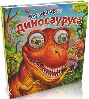 Knjiga: Velika trka dinosaurusa, pisac: Grupa autora, Dječije knjige