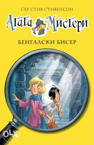 Knjiga: Agata Misteri - Bengalski biser, pisac: Ser Stiv Stivenson, Dječije knjige, Romani i priče, Do 10.00 KM