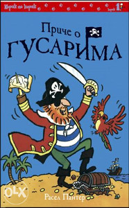 Knjiga: Priče o gusarima, pisac: Rasel Panter, Dječije knjige, Slikovnice, Romani i priče, Do 10.00 KM
