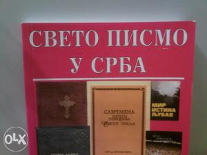 Sveto pismo u Srba