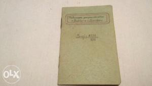 Stara knjižica iz 1947 g. Jedileri sa 47 markica