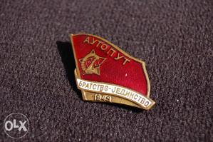 Autoput Bratstvo-jedinstvo (1949.g.) iz Jugoslavije (značka)
